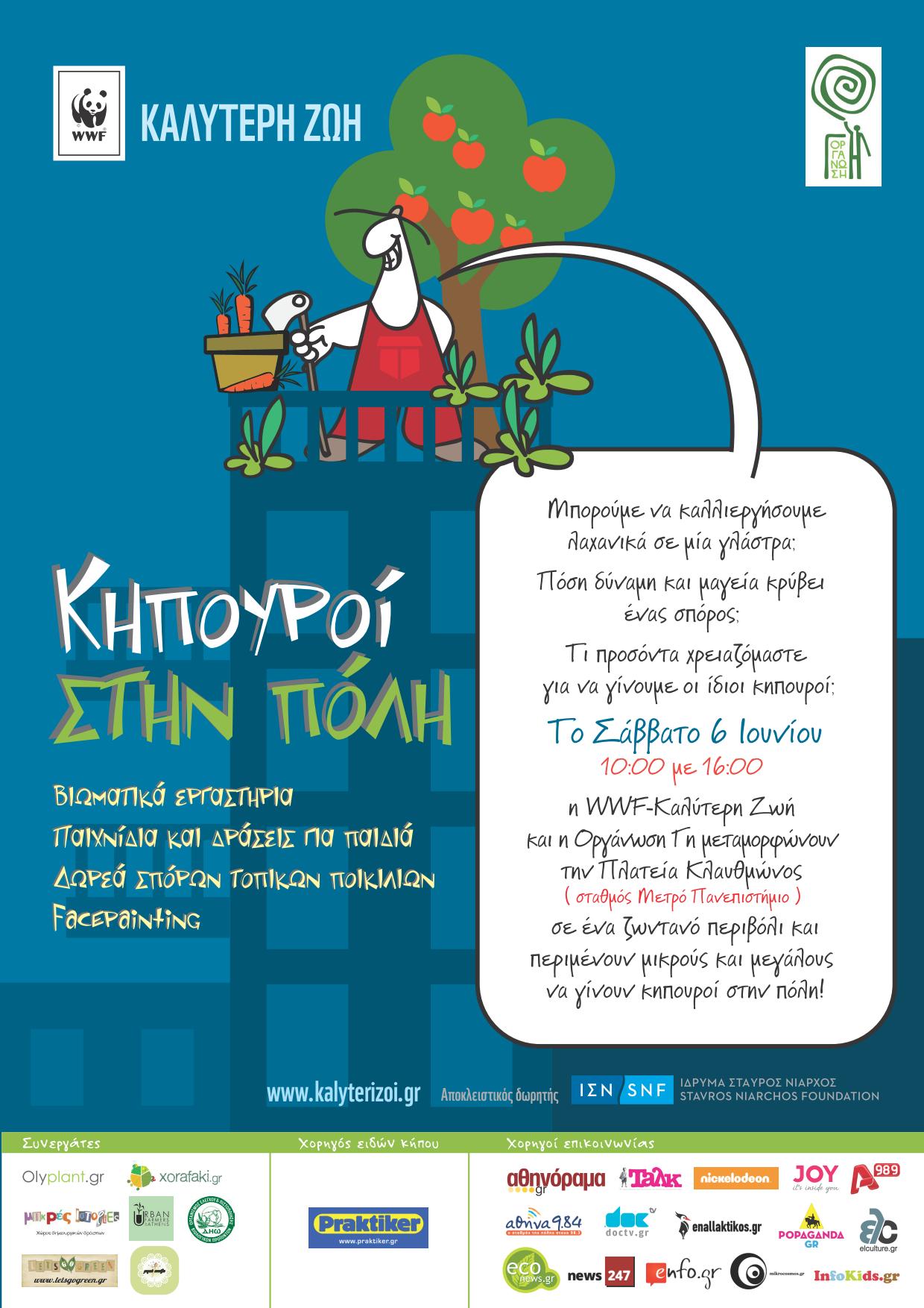 Κηπουροί στην πόλη! 6 Ιουνίου, Πλατεία Κλαυθμώνος