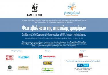 Διήμερο φεστιβάλ για τη σπατάλη τροφίμων
